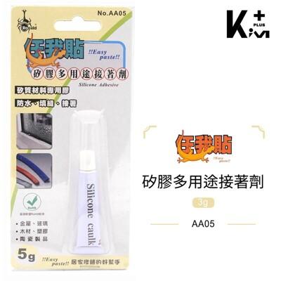 kim任我貼 矽膠多用途接著劑 5g 耐高溫 萬用膠 填縫劑 aa05 (10折)