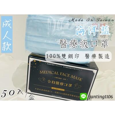 🌸現貨快出🌸俊廷貿易➳海洋藍-令和平面醫療口罩 MD+MIT雙鋼印 ✔️一盒50入 (6.3折)