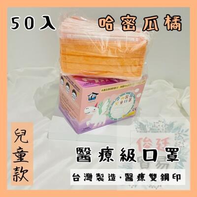 🌸現貨快出🌸俊廷貿易➳兒童橘-令和平面醫療口罩 MD+MIT雙鋼印 ✔️一盒50入 (6.3折)