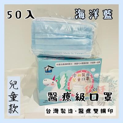 🌸現貨快出🌸俊廷貿易➳兒童藍-令和平面醫療口罩 MD+MIT雙鋼印 ✔️一盒50入 (6.3折)