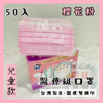 🌸現貨快出🌸俊廷貿易➳兒童粉-令和平面醫療口罩 MD+MIT雙鋼印 ✔️一盒50入 (6.3折)