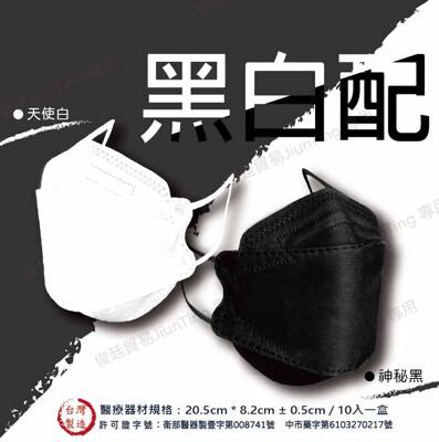 🌸黑白配3盒90入🌸俊廷【令和醫療3D立體口罩】黑*2白*1 (9.3折)