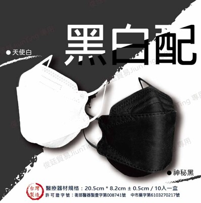 🌸黑白配3盒30入🌸俊廷【令和醫療3D立體口罩】黑*2白*1 (6.6折)