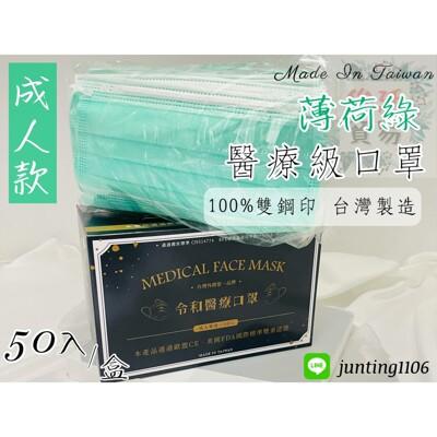 🌸現貨快出🌸俊廷貿易➳薄荷綠-令和平面醫療口罩 MD+MIT雙鋼印 ✔️一盒50入 (6.3折)