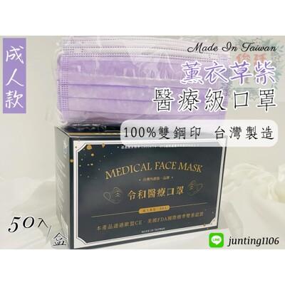 🌸現貨快出🌸俊廷貿易➳薰衣草紫-令和平面醫療口罩 MD+MIT雙鋼印 ✔️一盒50入 (6.3折)