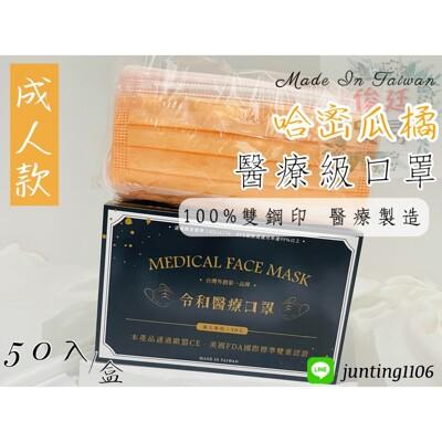 🌸現貨快出🌸俊廷貿易➳哈密瓜橘-令和平面醫療口罩 MD+MIT雙鋼印 ✔️一盒50入 (6.3折)