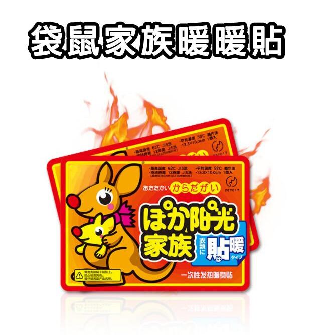 正品袋鼠家族暖暖貼 暖暖包 月經貼 暖身貼 發熱貼 保暖貼片 暖手寶 暖宮貼 保暖貼