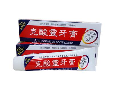 克酸靈蜂膠牙膏120g (5折)