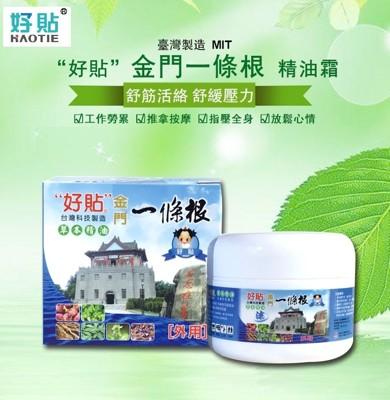 〝好貼〞一條根 草本精油霜(35g) (4.5折)