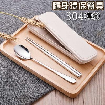 304不銹鋼環保隨身攜帶式餐具 長款二件套 湯匙 筷子 套裝 旅行外出 長柄筷子盒 北歐質感外盒 (5.3折)