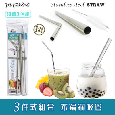 304不鏽鋼環保吸管 三件式吸管組合附吸管刷 咖啡 冰砂 波霸奶茶 攪拌棒 果汁 D111 (2.3折)