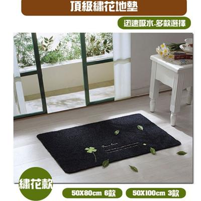 大尺寸頂級繡花款-吸水防滑地墊/門墊 (2.8折)