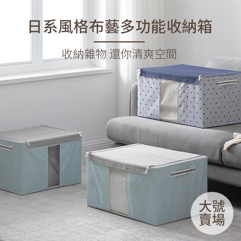 日系風格布藝多功能收納箱/儲物箱/棉被收納箱-大