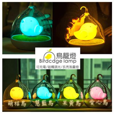 創意超萌LED小鳥燈/情境燈/小夜燈 (4.6折)