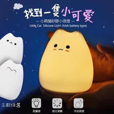 治癒系呆萌貓咪觸控多彩小夜燈 (3.3折)