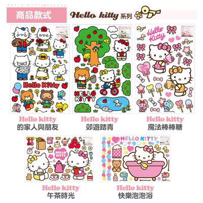 三麗鷗KITTY&MELODY壁貼 (2.5折)