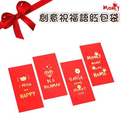 新年創意祝福語紅包袋 (2.7折)