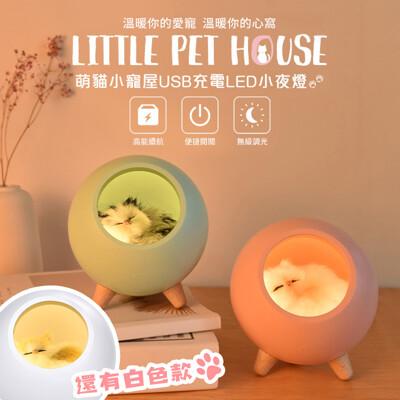 萌貓小寵屋USB充電LED小夜燈 (5折)