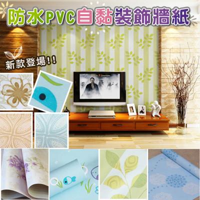 居家防水PVC自黏裝飾牆紙 (2.2折)