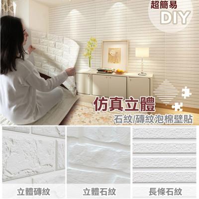 仿石紋磚紋泡棉牆貼/防撞壁貼 (5.3折)