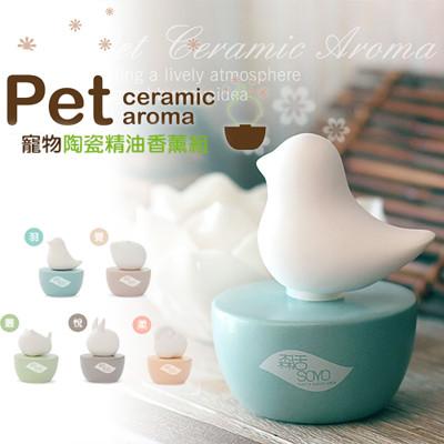 可愛動物造型陶瓷精油香薰組 (1.3折)