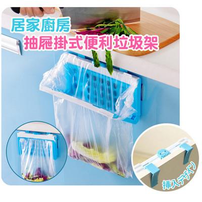 居家廚房抽屜掛式便利垃圾架 (3折)
