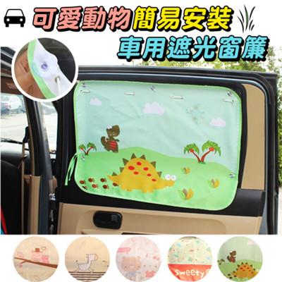 可愛動物簡易安裝車用遮光窗簾-五款任選 (2.5折)
