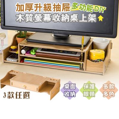 多功能DIY木質電腦螢幕架/桌面收納架-三款任選 (3.4折)