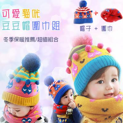 保暖可愛貓咪豆豆帽圍巾組 (3.3折)
