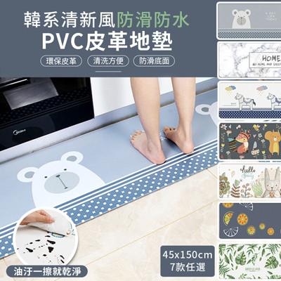 高級PVC皮防滑皮革地墊-長款 45x150cm (4.8折)
