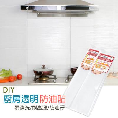 DIY廚房透明防油貼 (1.6折)