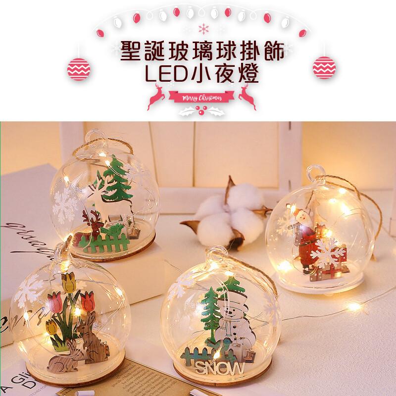 聖誕玻璃球掛飾led小夜燈