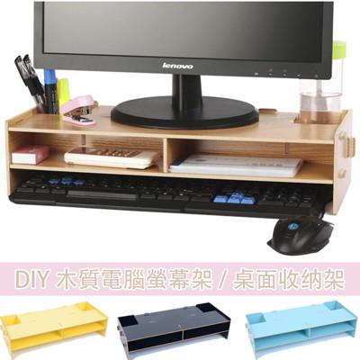 DIY木質電腦螢幕架/桌面收纳架 (2.4折)