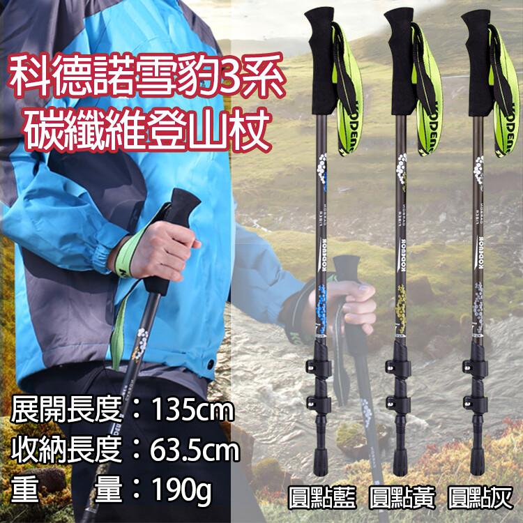 科德諾雪豹3系碳纖維登山杖
