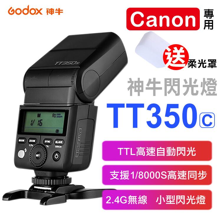 神牛 tt350c 閃光燈 佳能 canon tt350