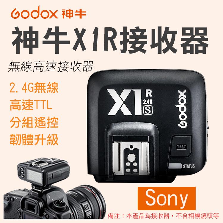 神牛x1r-s 接收器 索尼sony專用 無線引閃器 支援ttl