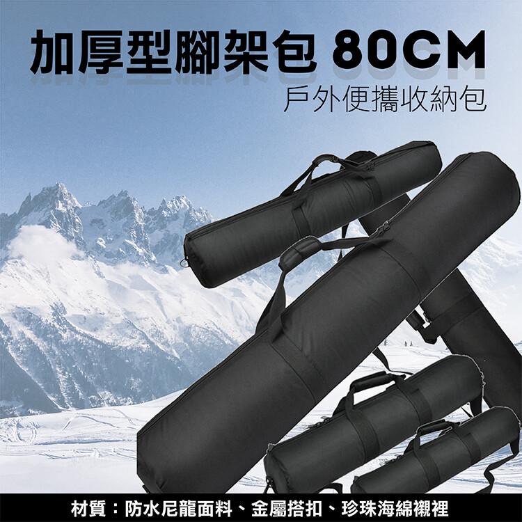 80cm腳架袋 加厚型腳架包