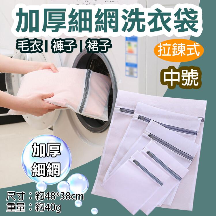 加厚細網洗衣袋-中號 防打結洗衣網