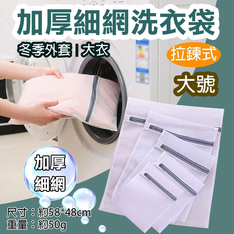 加厚細網洗衣袋-大號 防打結洗衣網