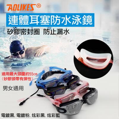 Aolikes連體耳塞防水泳鏡 附收納盒 游泳眼鏡 (6.4折)