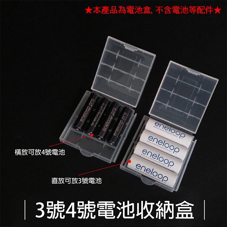 3號 4號 鋰電池存儲盒 電池收納盒