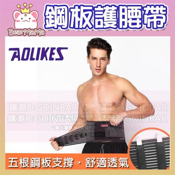 aolikes 運動鋼板護腰帶 健身舉重支撐加壓 sa7996 (1入) 垂釣 舞蹈 加強型鋼板護腰