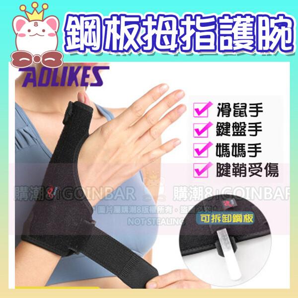 aolikes 鋼板支撐拇指護腕 a-1677 腱鞘受傷 鍵盤手 媽媽手 滑鼠手 防扭傷護具