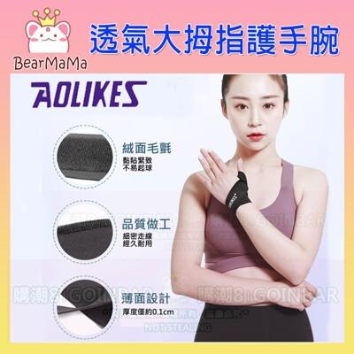 AOLIKES 透氣大拇指護手腕SA-HS1673 媽媽手 扭傷固定 綁帶式護指護腕 (10折)