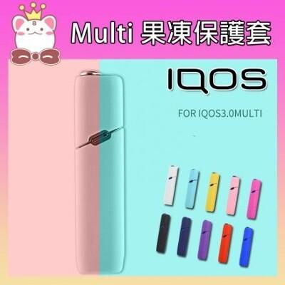 IQOS Multi果凍保護套 矽膠保護殼 收納套 外殼 IQOS3周邊 (10折)