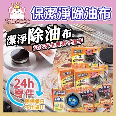 保潔淨 抽取式40入/盒 買一盒 贈一試用片 無毒不傷手 sgs認證 氣炸鍋超級除油布 (6.6折)