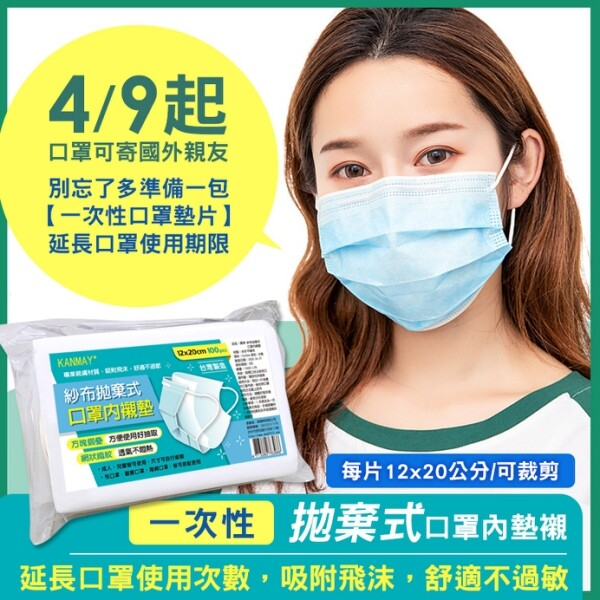 康棉紗布拋棄式口罩內襯墊100片/包 12x20cm/片任何口罩皆可搭配使用