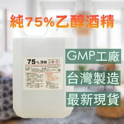 4公升純75%乙醇酒精 GMP工廠 台灣製造現貨 (4.9折)