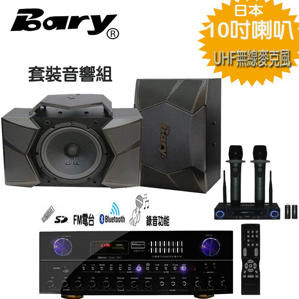bary卡拉ok+uhf無線麥克風10吋型喇叭會議錄音套裝音響組 k9-k15