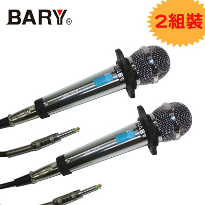 BARY專業級唱歌 舞台有線型麥克風 MYH-860 (8.4折)